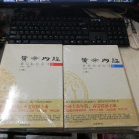 黄帝内经素问校注语译+灵枢校注语译  两种4册  塑封