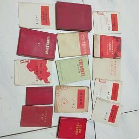 文革资料    红宝书 15本合售 有缺页 有不缺页  不退不换6