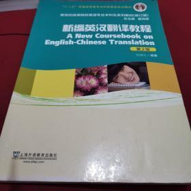 新世纪高等院校英语专业本科生系列教材:新编英汉翻译教程(第2版)(修订版)