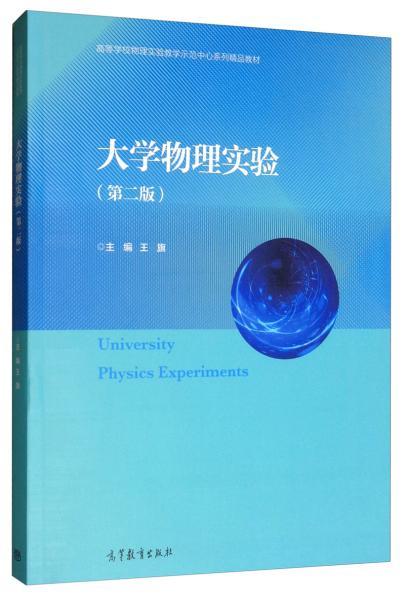 大学物理实验 第二版