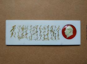 文革时期有机玻璃夜明诗词毛主席像章摆件。品相佳