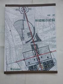 环境城市论稿