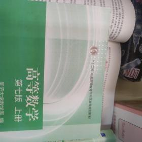 同济大学高等数学第七版上册