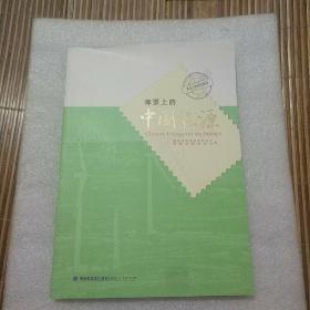 邮票上的中国能源