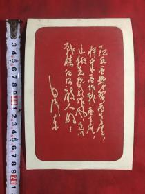 毛泽东诗词〔画片〕著名陈 冠中签名