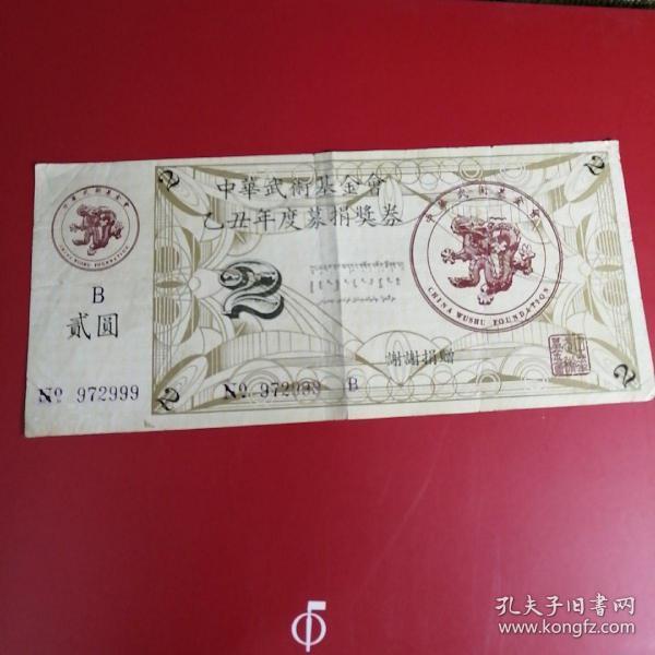 中华武术基金会,乙丑年度募奖券。贰圆