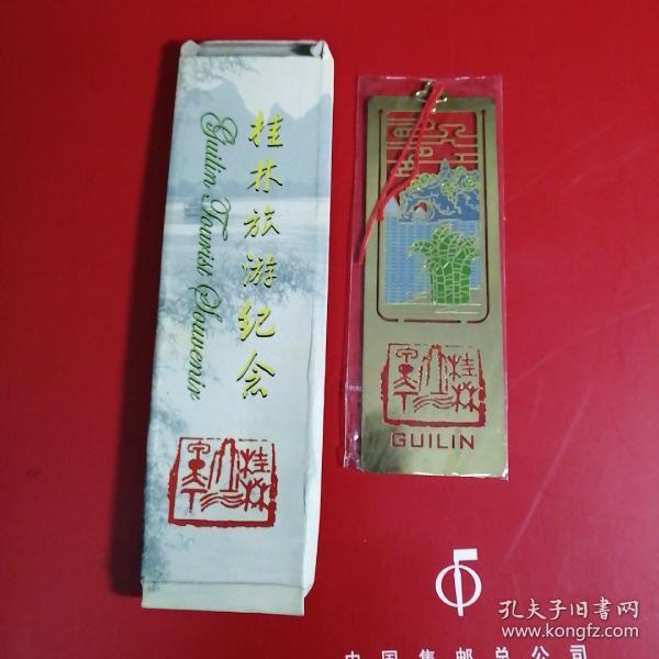桂林旅游纪念,书签'