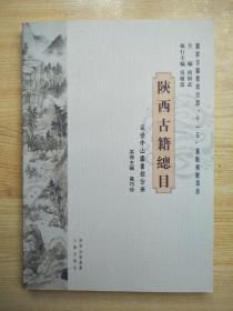 陕西古籍总目.延安中山图书馆分册