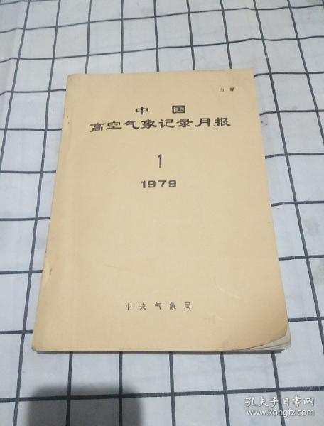 中国  高空气象纪录月报1979.1