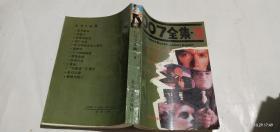 007全集 3]