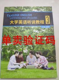 陈向京 大学英语听说教程 2 3 4 激活码
