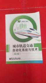城市轨道交通自动化系统与技术(第2版)