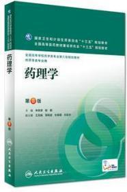 药理学第八版 第8版 朱依谆 殷明 人民卫生出版社