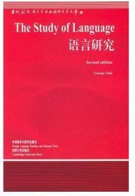 语言研究 戴曼纯 何兆熊 外语教学与研究 9787560019536