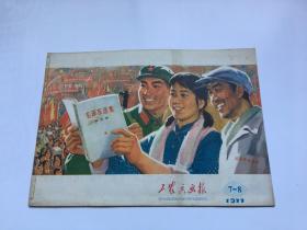 工农兵画报1977 7-8合刊
