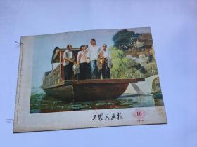 工农兵画报1977 10