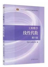 工程数学线性代数 同济六版 高等教育出版社