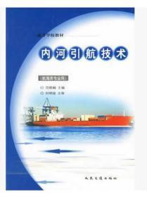 内河引航技术 范晓飚 人民交通出版社