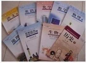 人教版入学高中课本教材高1课本全套必修1一全套9本