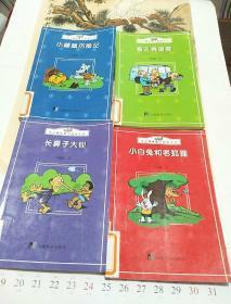小学趣味数学故事丛书  四本合售