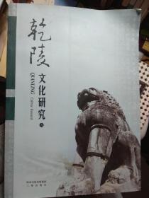 《乾陵文化研究》9、10、11三册合售