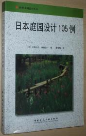 日本庭园设计105例