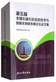 9787518333851-bw-五届全国石油石化信息技术与智能化创新发展论坛论文集
