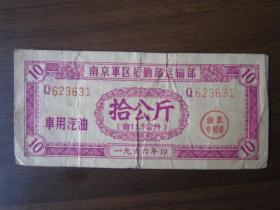 1966年南京军区后勤部运输部车用汽油拾公斤汽油票