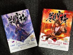 《苍穹榜》圣灵纪4、5两册合售(第5册已是大结局)