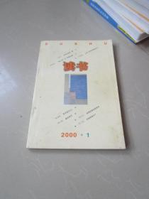 读书2000年第 1期