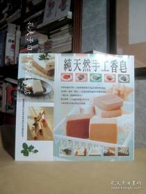 手工香皂百变造型