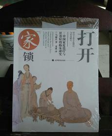 打开家锁:中国家庭治疗与厌食症的临床研究的新描述