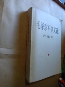 毛泽东军事文选 : 内部本