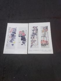 年画缩样:齐白石花卉(江苏美术出版社)