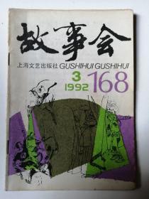 包邮 故事会 1992年3期 总第168期