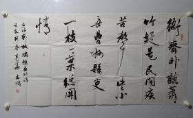 保真书画,中国书法出版社副社长,郭志鸿书法一幅,尺寸69.5×137.5cm