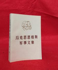 原版旧书 马克思恩格斯军事文集第一卷