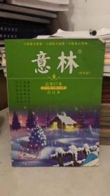意林 合订本 (冬季卷)(总第27卷)(2010年19期-24期)