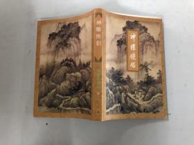 金庸作品11:神雕侠侣(三)