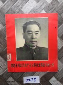 周恩来同志为共产主义事业光辉战斗的一生。[馆藏]。