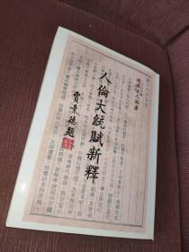经典绝迹好书《人伦大统赋新释》平装一册——原色高清订制版,实拍如图!