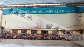 青岛知识青年上山下乡潍县插队三十周年合影纪念——1999.1.23