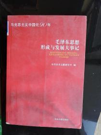 毛泽东思想形成与发展大事记