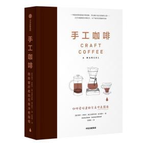 (生活·手工)手工咖啡·咖啡爱好者的完美冲煮指南(九品)
