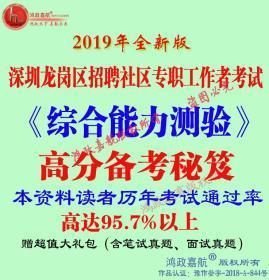 2019年深圳龙岗区社区工作者招聘专职工作人员考试笔试资料赠真题