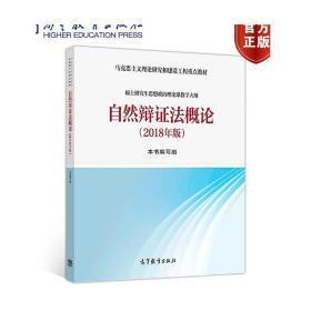 自然辩证法概论(2018年版) 首席专家郭贵春、殷杰 马工程重点教材 高等教育出版社