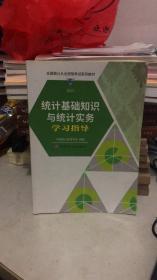 2015年版 统计基础知识与统计实务学习指导 中国统计教育学会  中国财政经济出版社 9787509562055