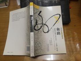 血路:革命中国中的沈定一(玄庐)传奇