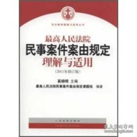 最高人民法院民事案件案由规定理解与适用(2011年)