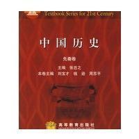 中国历史.先秦卷-张岂之